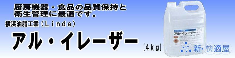横浜油脂 アルイレーザー
