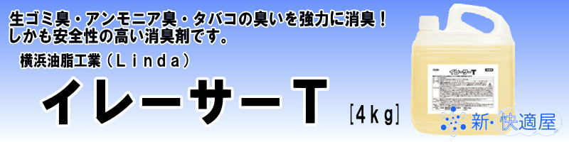 横浜油脂 業務用消臭剤