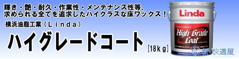 横浜油脂 ハイグレードコート