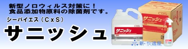 シーバイエス「サニッシュ」(アルコール除菌剤)
