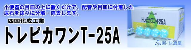 トイレ尿石除去剤  『トレピカワン T25A 25袋セット』 《錠剤タイプ》