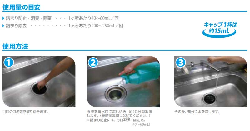 ジェルタイプの排水パイプクリーナー「パイプクリアジェル」の特徴