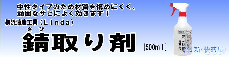 横浜油脂 サビ取り剤