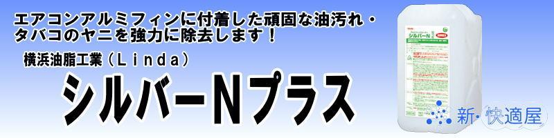 横浜油脂 エアコン洗浄剤