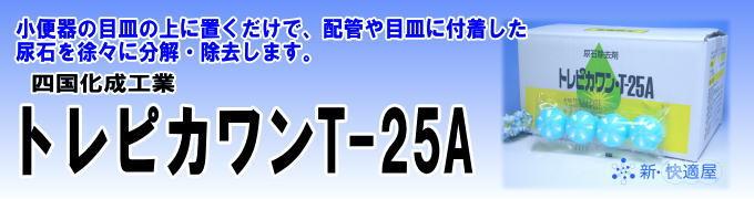 トイレ尿石除去剤  『トレピカワン T25A』 《錠剤タイプ》