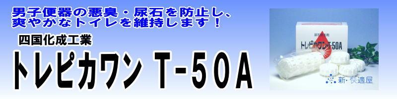 トイレ尿石除去剤  『トレピカワン T-50A』 《錠剤タイプ》