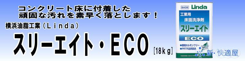 横浜油脂 スリーエイトエコ