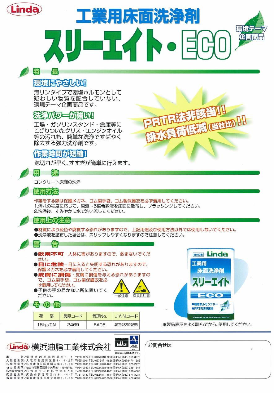 横浜油脂 38ECO