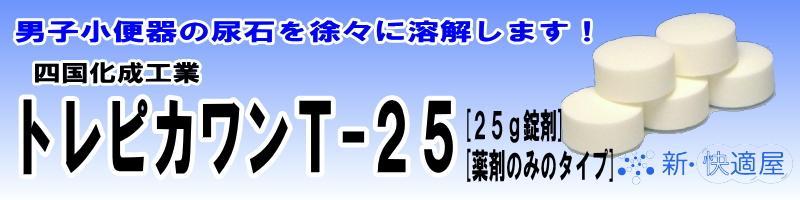 四国化成 トレピカワンt25